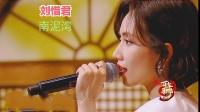 刘惜君-翻唱【南泥湾】1080P