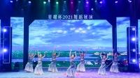 166.集体舞《彩云之南》星耀杯2021舞蹈展演