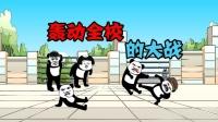 """沙雕动画:跟食堂斗智斗勇,有种友谊叫""""走,放学一起去吃饭"""""""