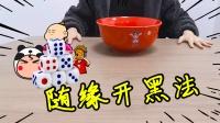 小伊: 用摇骰子挑人的方式,旬猫获得两倍概率