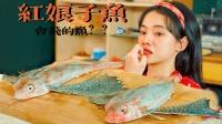 传说海底牵红线的媒婆—红娘鱼,却太丑没人吃?没想味道太反转