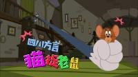 四川方言:汤姆猫用魔法抓老鼠反闹笑话
