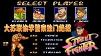 《MD怒之铁拳2:街霸版》大苏联偷学警察独门绝技