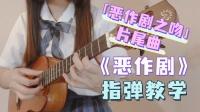 超甜「恶作剧之吻」片尾曲  〈恶作剧〉王蓝茵 尤克里里指弹教学 白熊音乐ukulele乌克丽丽