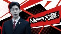 News大爆料:罗记者调查途中被害