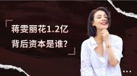 蒋雯丽将1.2亿给马思纯当嫁妆