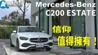 【汽車線上情報誌】2022 Mercedes-Benz C200 Estate (W206) 试驾
