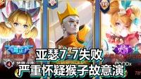 王者荣耀 火焰解说 1194 亚瑟7-7失败 严重怀疑猴子故
