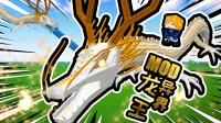 XY版异界传说龙王MOD,第2个BOSS,MC【XY瞎玩】