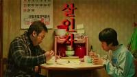 父亲带孩子乡村偷生,6年后东窗事发,速看韩国犯罪片《杀人者》