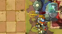 植物大战僵尸2shuttle版:高难度功夫12,破关卡没法玩!