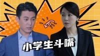 突围:靳东闫妮小学生斗嘴,百看不厌!