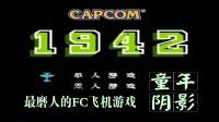 《FC1942》满是童年阴影的红白机游戏(第1期)