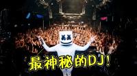 最神秘的DJ棉花糖,全球百大DJ第5名,每一首电音都让人嗨到