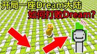 我的世界:开局一座Dream幸运大陆,如何打败Dream?