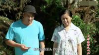 乡村爱情交响曲:刘能真记仇,上次被广坤耍了,这次非要捞回来