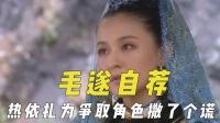 毛遂自荐的演员,热依扎为争取角色撒了个谎,张译写三千字自荐信