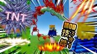 XY版源界大冒险技能MOD,PK1000只怪,MC【XY瞎玩