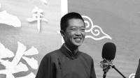 相声演员韩禹峥去世年仅23岁 师父赵立同发文疑透露死因