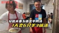 安徽夫妻乡镇卖羊肉汤,85元一斤,一天卖6只羊熬3锅汤,厉害