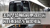 华盛顿6成地铁停运,因日本制造车厢出纰漏,之前选中国厂商多好
