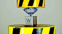 钻石和最硬金属遇上液压机会怎样?老外实测,猜不到结局