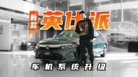 车机系统升级/正式拥有中文名,到店体验新款东风本田英仕派
