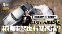 看完点映场《007:无暇赴死》,聊聊邦德座驾的鄙视链