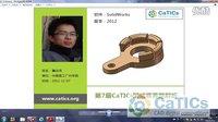 CaTICs(2012春3D-H1,SolidWorks,詹远鸿)