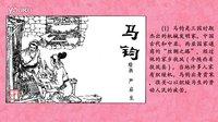 马钧—中国古代机械发明家