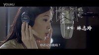 丁磊与林志玲合唱《带我飞》MV首发
