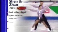 Shen  Zhao 申雪 - 趙宏博 (CHN) - 1999 World LP