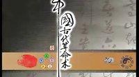 中國算命術剖析-第03集-中國算命術之天干地支(上)