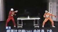 小日本乒乓