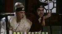 绝代双骄(国粤双语)(梁朝伟、吴岱融主演)03