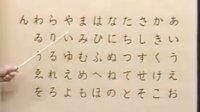 日语基础1