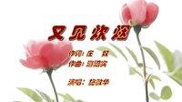 又见炊烟--施敏华  上海同乐协会