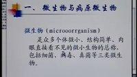 中国医科大学-病原生物学-医学微生物学-1