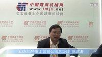 中国路面机械网对话山东恒特重工营销公司总经理陈建海