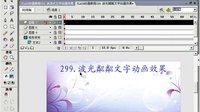 FLASH动画教程299 波光粼粼文字动画效果