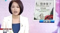 六点半新闻:2011-06-19......拍摄:黄富昌 制作:黄富昌