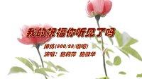 我的祝福你听见了吗--施施(排练2012)  上海同乐协会