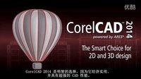 介绍 CorelCAD 2014