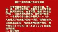 灌阳县第二高中学生操行分评定细则
