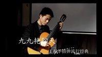 九九艳阳天-王振华指弹吉他流行经典