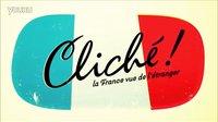 """【法国生活】 """"老一套!外国人眼中的法国"""" (法语字幕)"""