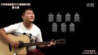《情非得已》庾澄庆 吉他弹唱教学 大伟吉他