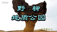 台湾游之六  野柳地质公园