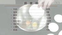 【食谱教程】铜锣烧