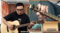 《老男孩》筷子兄弟 吉他弹唱教学 大伟吉他